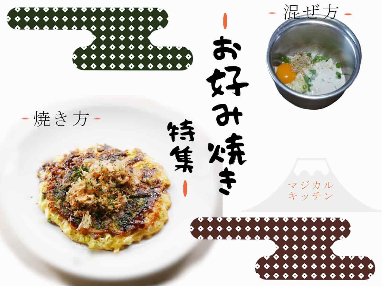 お好み焼き 生地 レシピ