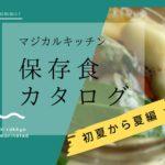 マジカルキッチン夏の保存食