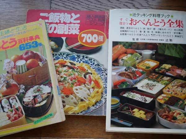 昭和40から50年代の料理本