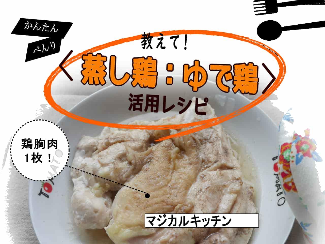 蒸し鶏ゆで鶏Tipsコーナー
