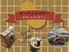 ピーナッツバターの使い道、レシピまとめ