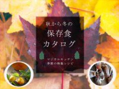 秋から冬の保存食レシピカタログ