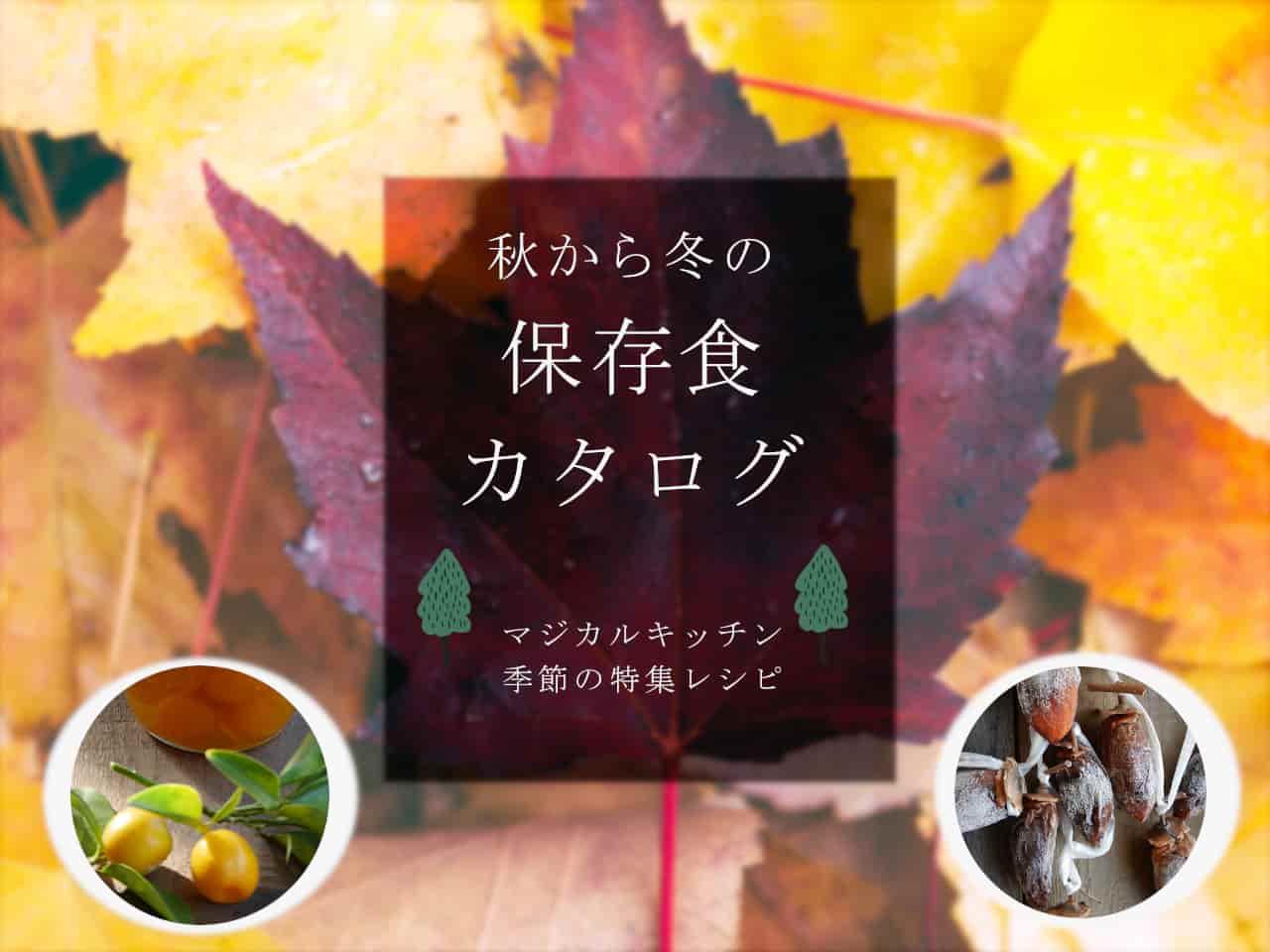 秋から冬の保存食カタログ