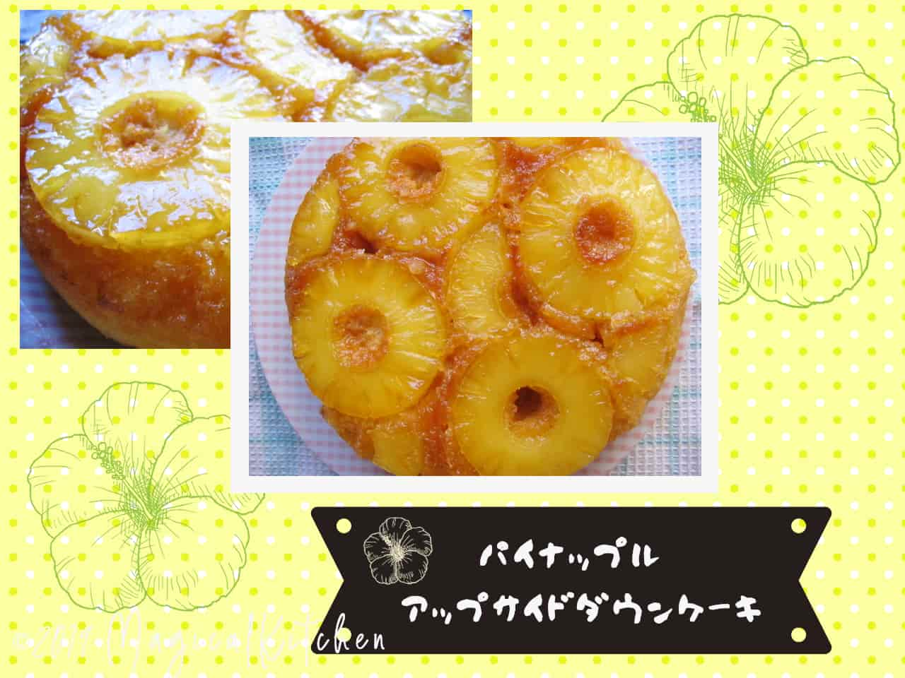 お鍋でパイナップルアップサイダウンケーキ