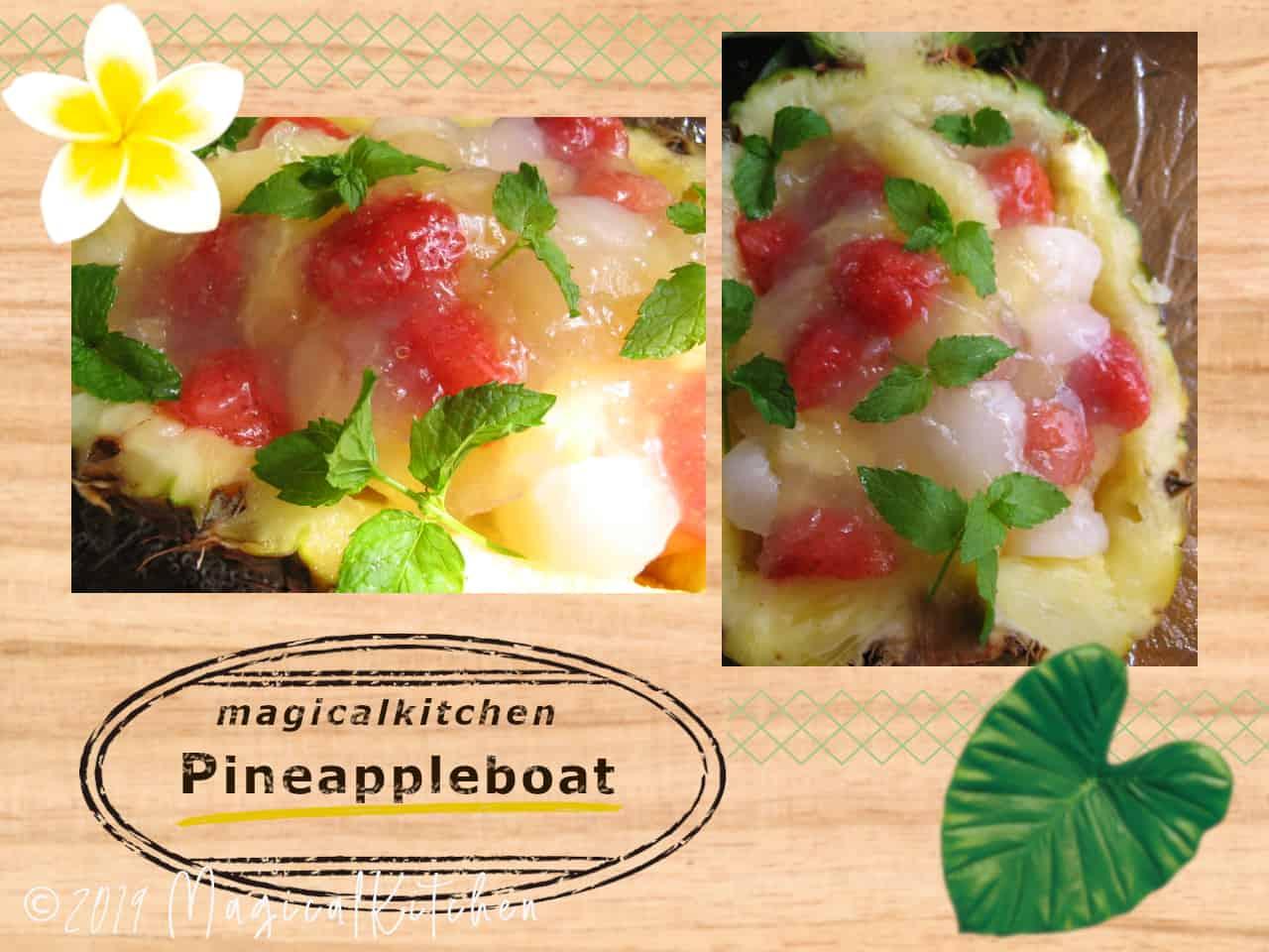 パイナップルボート