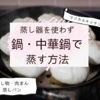 鍋・中華鍋で蒸し物