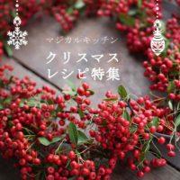 マジカルキッチンクリスマスレシピ特集