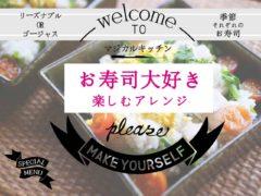 おうちお寿司アイディアとレシピ紹介