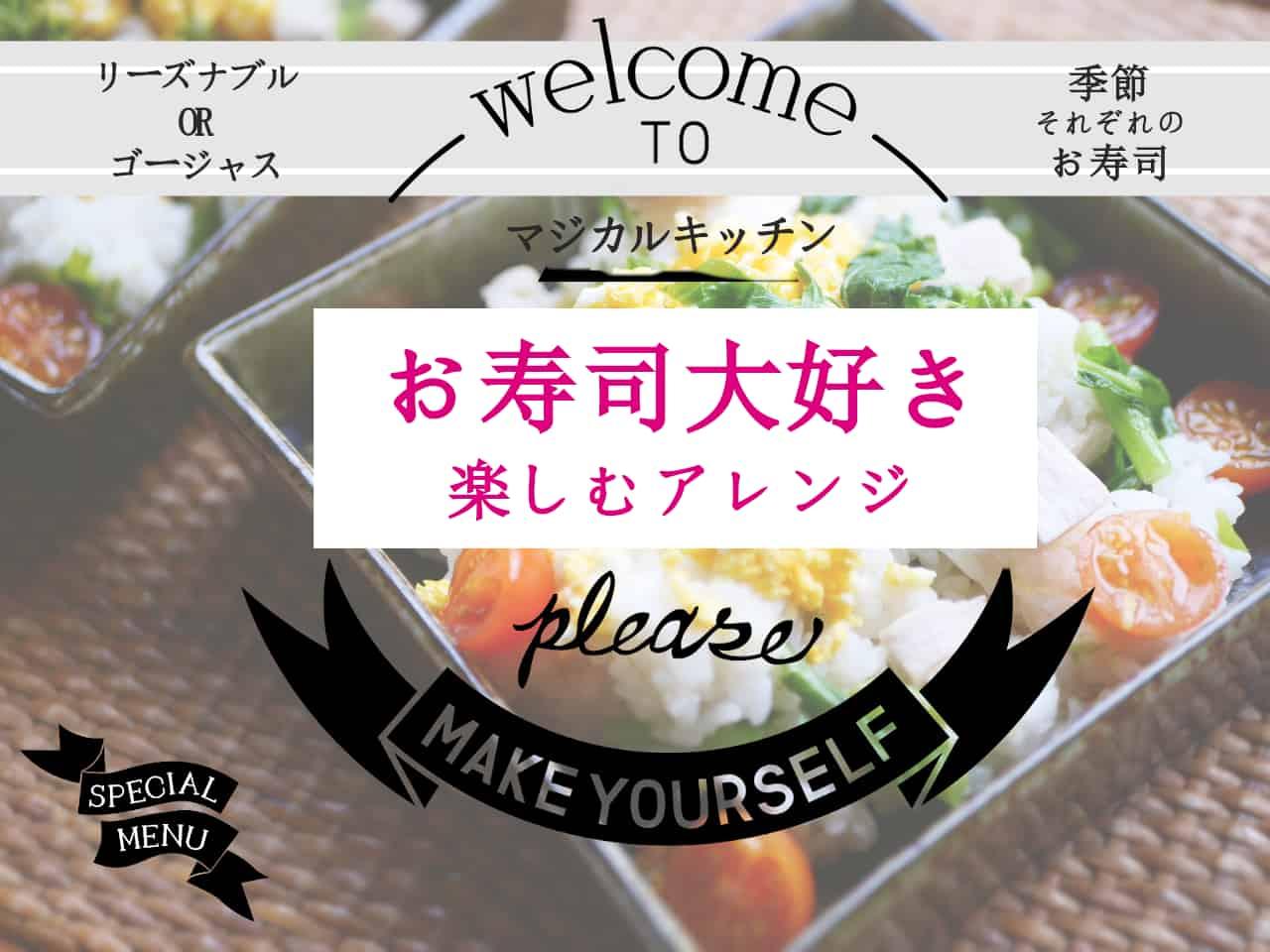 マジカルキッチンお寿司のTips