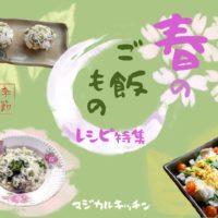マジカルキッチン春のご飯ものレシピ特集